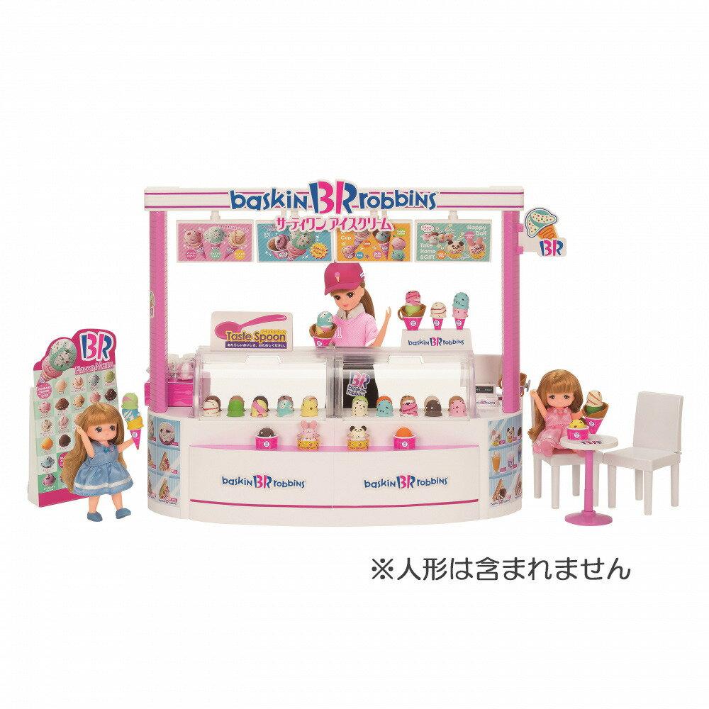 【オンライン限定価格】リカちゃんハウス サーティワン アイスクリームショップ