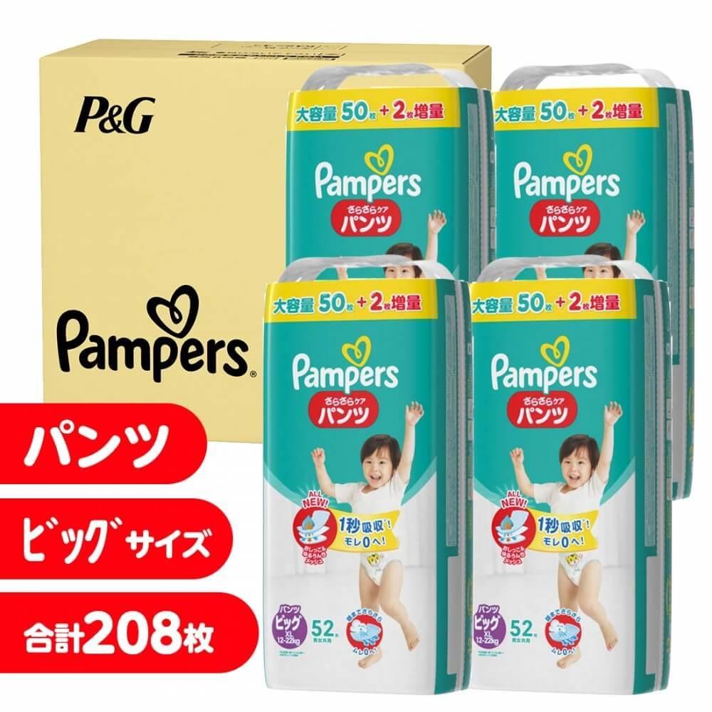 【8枚増量】パンパース さらさらケア パンツ Bigサイズ 208枚(50枚+2 ×4) 紙おむつ箱入り【オンライン限定】【送料無料】