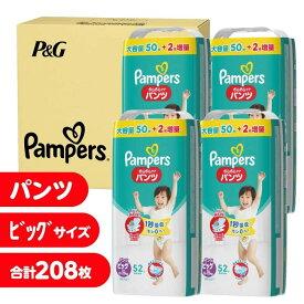 【8枚増量】【パンツタイプ】パンパース さらさらケア パンツ Bigサイズ 208枚(50枚+2 ×4) 紙おむつ箱入り【オンライン限定】