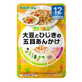 素材満菜 大豆とひじきの五目あんかけ 80g【12ヶ月〜】