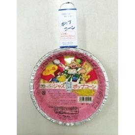 ジャズポップコーン バター味 67g【お菓子】