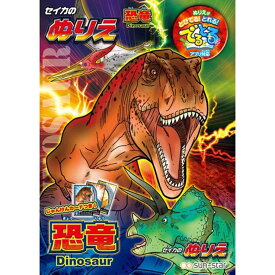 B5ぬりえ 恐竜(きょうりゅう)「でるとる」機能付き