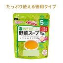 和光堂 たっぷり手作り応援 野菜スープ(徳用)