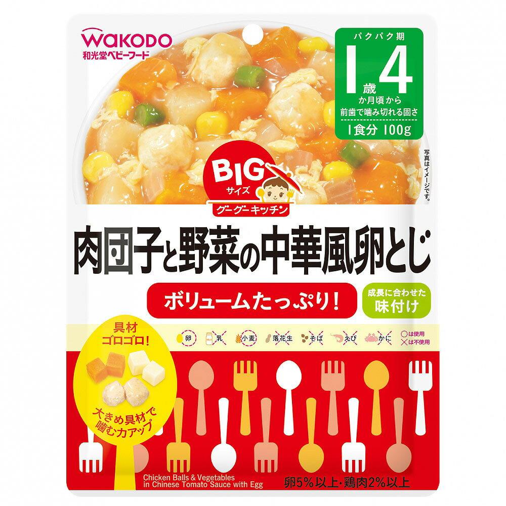 和光堂 BIGサイズのグーグーキッチン 肉団子と野菜の中華風卵とじ
