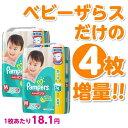 【増量】パンパース パンツMサイズ152枚(74枚×2+ベビーザらス限定 4枚増量) おむつ 紙おむつ 箱入り(カートン) ランキングお取り寄せ