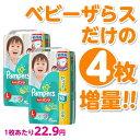 【増量】パンパース パンツLサイズ120枚(58枚×2+ベビーザらス限定 4枚増量) 紙おむつ 箱入り(カートン) ランキングお取り寄せ