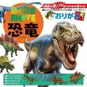 動く図鑑MOVE おりがみ(恐竜)