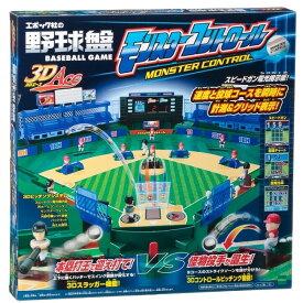 【オンライン限定価格】野球盤 3Dエース モンスターコントロール【送料無料】