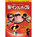 【DVD】Mr.インクレディブル【クリアランス】