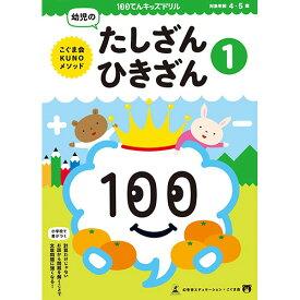 100てんキッズドリル 幼児のたしざん・ひきざん1