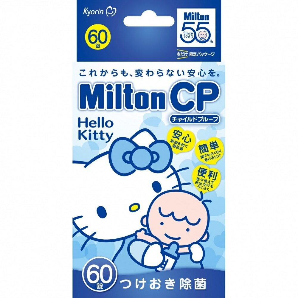 キティコラボ Milton CP 60錠