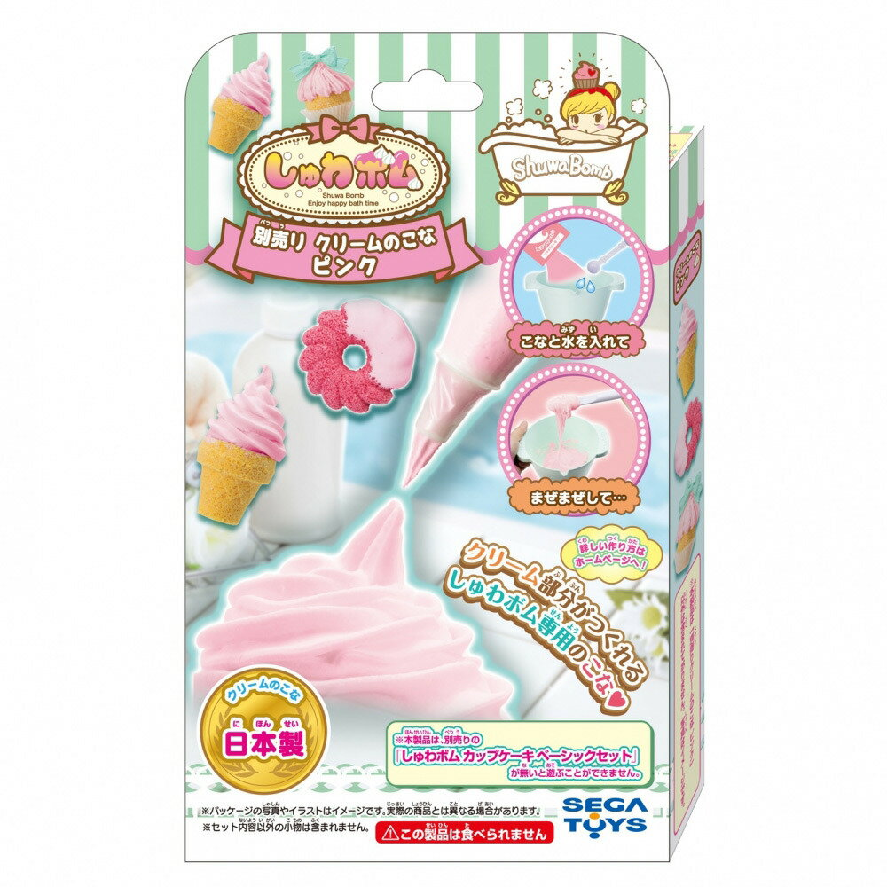 しゅわボム 別売りクリームのこな ピンク
