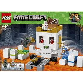 レゴ マインクラフト 21145 ドクロ・アリーナ