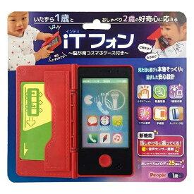 iTフォン(インテリフォン) 〜脳が育つスマホケース付き〜