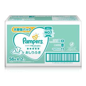 【おしりふき】パンパース 肌へのいちばん おしりふき 672枚(56枚×12個) 箱入り