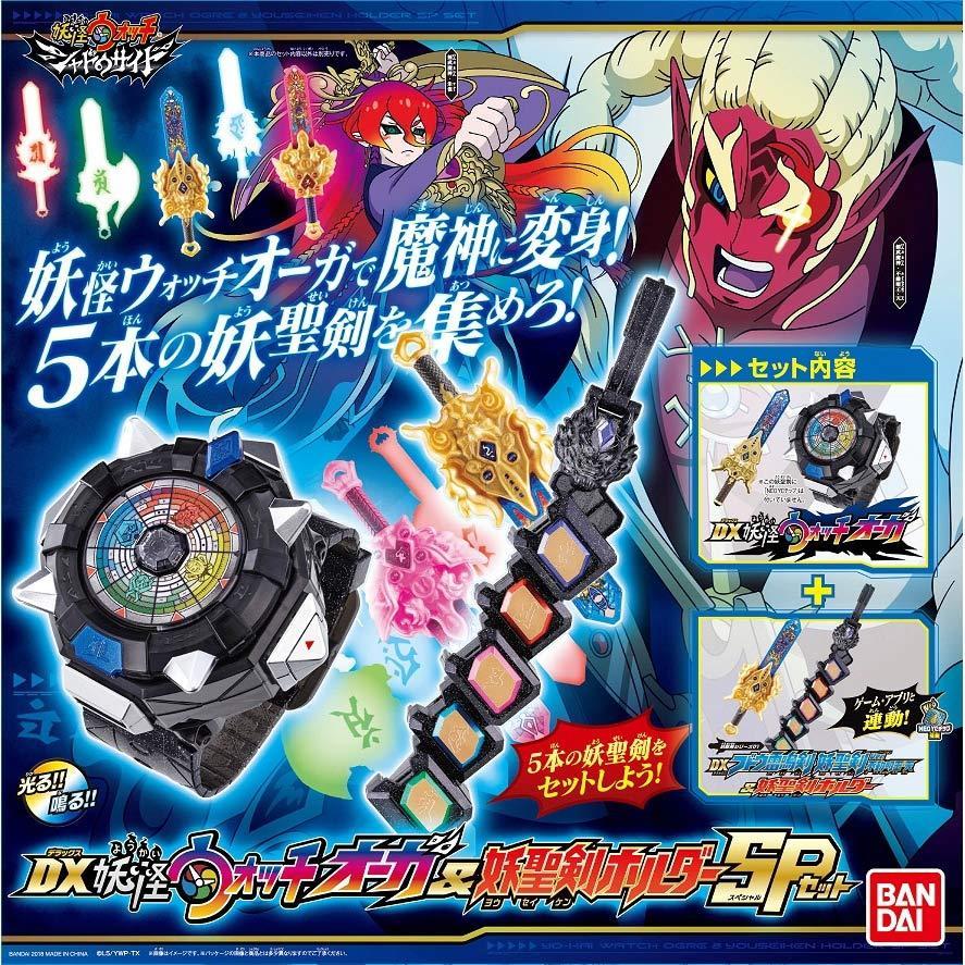 妖怪ウォッチ DX妖怪ウォッチオーガ&妖聖剣ホルダーSPセット