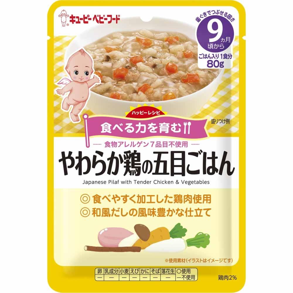 【キユーピー】ハッピーレシピ やわらか鶏の五目ごはん 【9ヶ月〜】