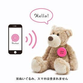 Pechat(ペチャット) ピンク ぬいぐるみをおしゃべりにするボタン型スピーカー