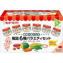 【アウトレット】キユーピーベビーフード 瓶詰6種(12個入り) バラエティセット
