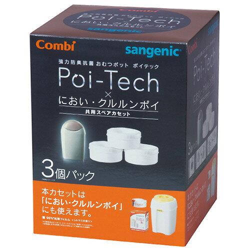 強力防臭抗菌おむつポット ポイテック×におい・クルルンポイ 共用スペアカセット3個パック