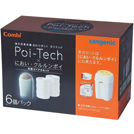 強力防臭抗菌おむつポット ポイテック×におい・クルルンポイ 共用スペアカセット6個パック