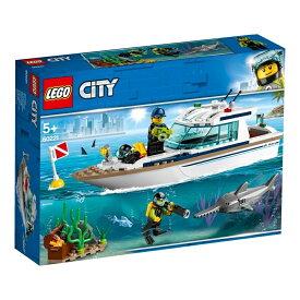 レゴ シティ 60221 ダイビングヨット