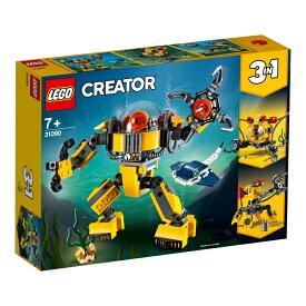 レゴ クリエイター 31090 海底調査ロボット