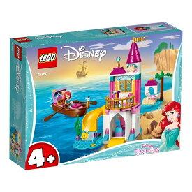 【オンライン限定価格】レゴ ディズニープリンセス 41160 アリエルと海辺のお城