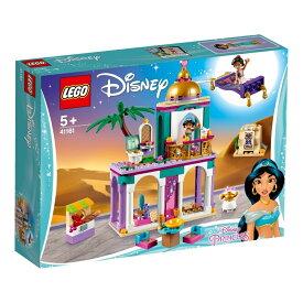 【オンライン限定価格】レゴ ディズニープリンセス 41161 アラジンとジャスミンのパレスアドベンチャー