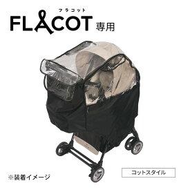 エールベベ フラコット用 レインカバー【送料無料】