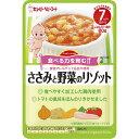 【キユーピー】 HA-3 ささみと野菜のリゾット