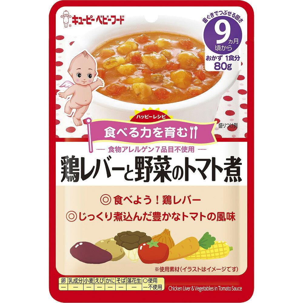 【キユーピー】 HA-5 鶏レバーと野菜のトマト煮
