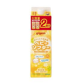 赤ちゃんの柔軟剤 ベビーソフターひだまりフラワーの香り 詰めかえ用(1L)