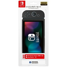 【Nintendo Switch】シリコンカバーセット for Nintendo Switch