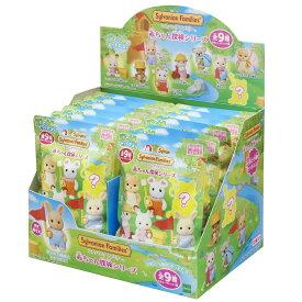 シルバニアファミリー 赤ちゃん探検シリーズ BOX販売(12個入り)
