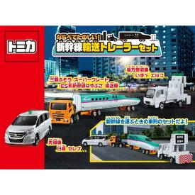 トミカギフトセット ならべてたのしい!新幹線輸送トレーラーセット