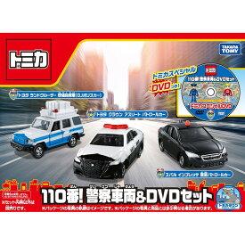 トミカギフトセット 110番!警察車両&DVDセット