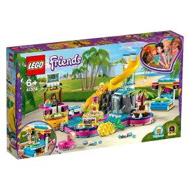 レゴ フレンズ 41374 フレンズのプールパーティ