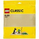 レゴ クラシック 10699 基礎板(ベージュ)