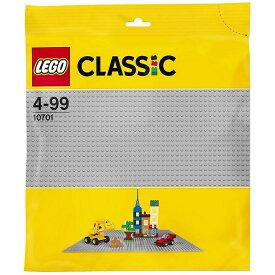 【オンライン限定価格】レゴ クラシック 10701 基礎板(グレー)