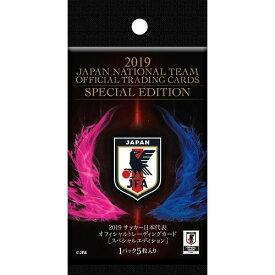 2019サッカー日本代表オフィシャルカード スペシャルエディション