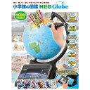 小学館の図鑑NEOGlobe(初回限定 ACアダプター付)【送料無料】