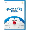 【DVD】STAND BY ME ドラえもん