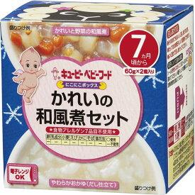 【キユーピー】キユーピーベビーフード にこにこボックス かれいの和風煮セット 【7ヶ月〜】