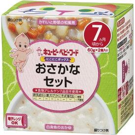 【キユーピー】キユーピーベビーフード にこにこボックス おさかなセット 【7ヶ月〜】