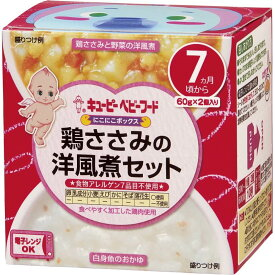 【キユーピー】キユーピーベビーフード にこにこボックス 鶏ささみの洋風煮セット 【7ヶ月〜】