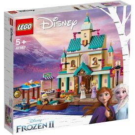 レゴ ディズニープリンセス 41167 アナと雪の女王2 アレンデール城【送料無料】