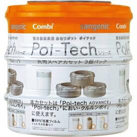 強力防臭抗菌おむつポット ポイテックシリーズ 共用スペアカセット 3個パック