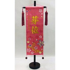 【雛人形】ベビーザらス限定 名前旗刺繍 大「ピンク」【送料無料】