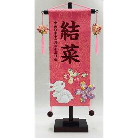 【雛人形】ベビーザらス限定 名前旗 刺繍 ピンク【送料無料】